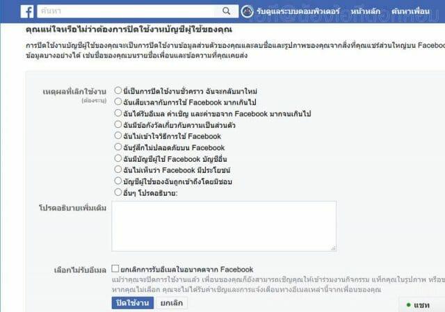 ยกเลิกการใช้งานบัญชีผู้ใช้ Facebook บนเว็บไซต์