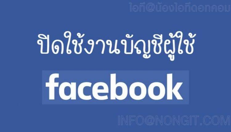 ปิดใช้งานบัญชีผู้ใช้ Facebook