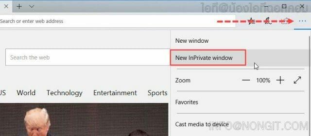 Microsoft Edge: เปิดโหมด InPrivate