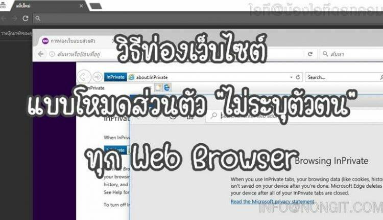 วิธีท่องเว็บแบบ Private Browsing ทุก Web Browser