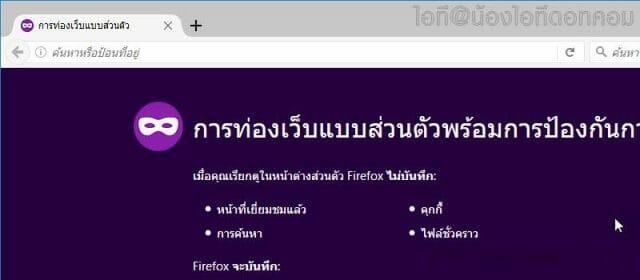 Mozilla Firefox: การท่องเว็บแบบส่วนตัว