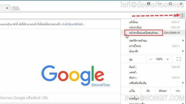 Google Chrome: วิธีเปิดโหมดไม่ระบุตัวตน