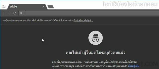 Google Chrome: โหมดไม่ระบุตัวตน