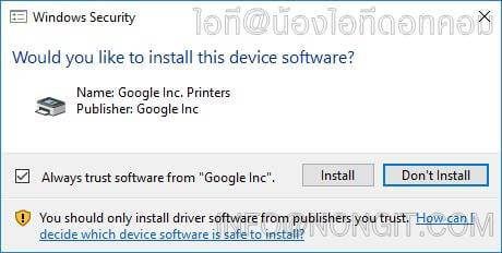 รูปตัวอย่างที่ 1 วิธีสั่งพิมพ์GoogleCloud Print