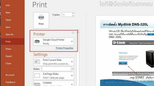 รูปตัวอย่างที่ 2 วิธีสั่งพิมพ์GoogleCloud Print