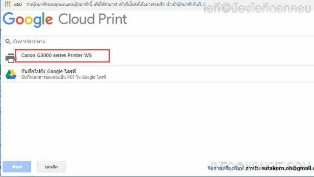 รูปตัวอย่างที่ 3 วิธีสั่งพิมพ์GoogleCloud Print