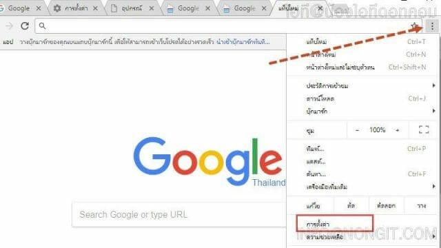 รูปภาพตัวอย่างที่ 2 วิธีติดตั้ง GoogleCloud Print