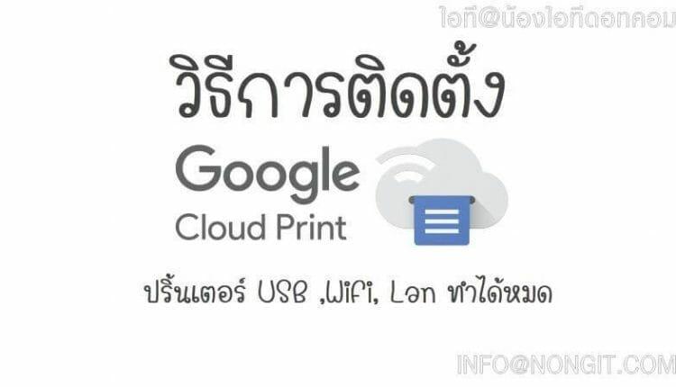 วิธีการติดตั้ง Google Cloud Print