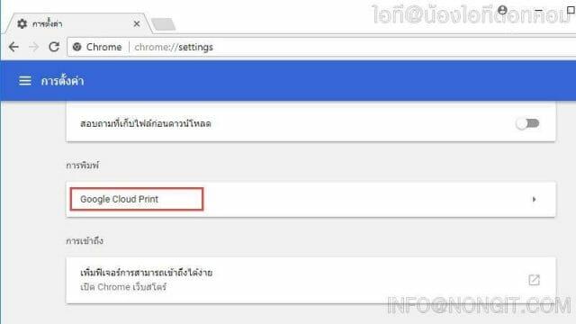 รูปภาพตัวอย่างที่ 3 วิธีติดตั้ง GoogleCloud Print