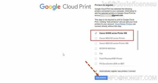 รูปภาพตัวอย่างที่ 6 วิธีติดตั้ง GoogleCloud Print
