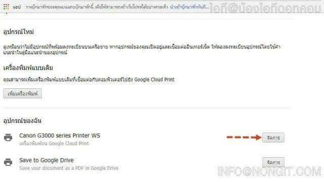 รูปตัวอย่างที่ 1 วิธีแชร์ปริ้นเตอร์GoogleCloud Print