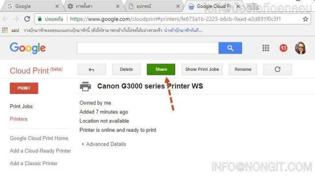 รูปตัวอย่างที่ 2 วิธีแชร์ปริ้นเตอร์GoogleCloud Print
