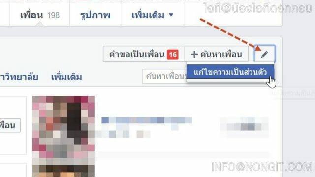 รูปตัวอย่างที่ 2 วิธีซ่อนรายชื่อเพื่อนในเฟส