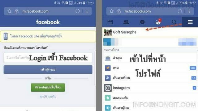 รูปตัวอย่างที่ 2 วิธีซ่อนรายชื่อเพื่อนในเฟส มือถือ