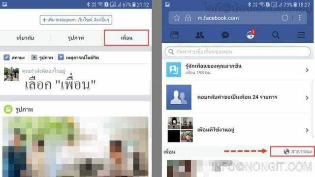 รูปตัวอย่างที่ 3 วิธีซ่อนรายชื่อเพื่อนในเฟส มือถือ