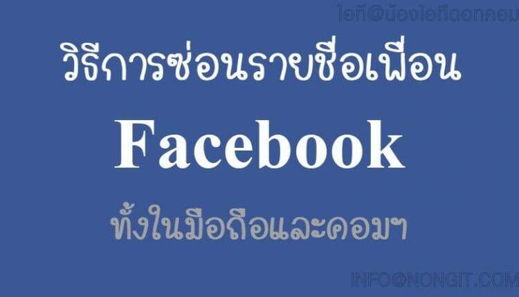 วิธีซ่อนรายชื่อเพื่อนใน Facebook