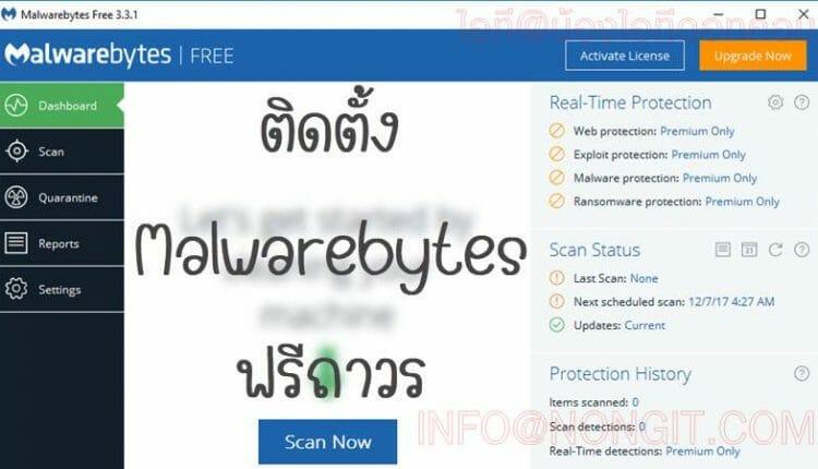 ติดตั้ง Malwarebytes ฟรีถาวร