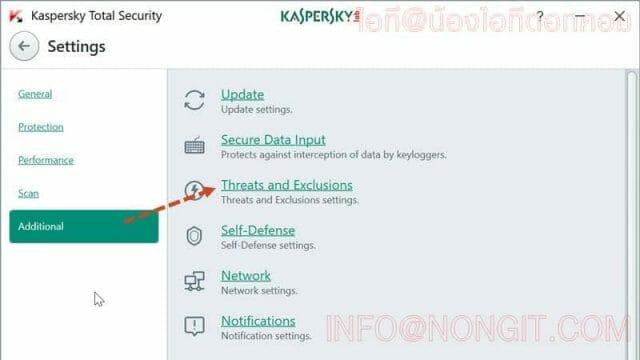 Kaspersky ยกเว้นไฟล์