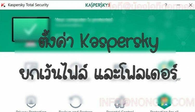 ตั้งค่า Kaspersky ยกเว้นไฟล์ และโฟลเดอร์
