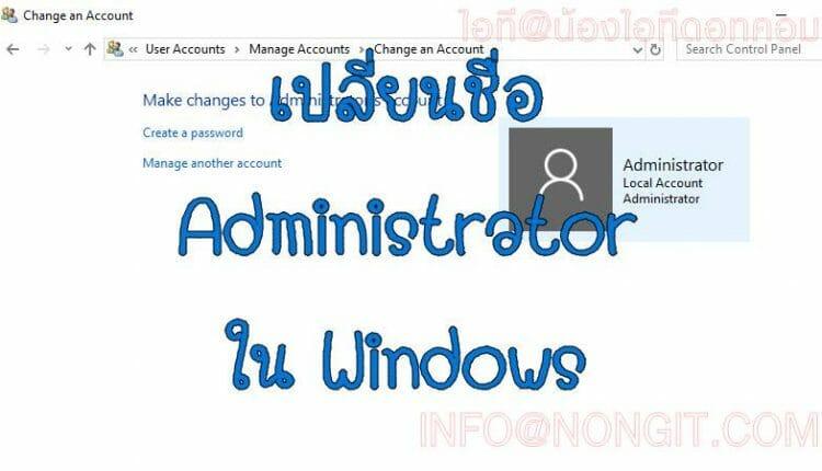 เปลี่ยนชื่อ Administrator ใน Windows 10