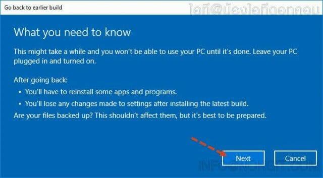 รูปตัวอย่างที่ 5 วิธีย้อนกลับ Windows 10 v1703