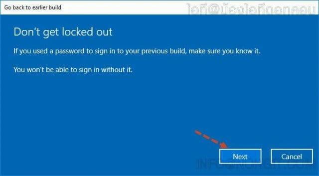 รูปตัวอย่างที่ 4 วิธีย้อนกลับ Windows 10 v1703