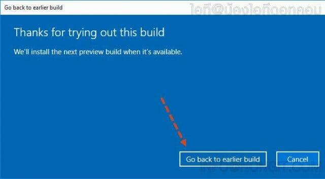 รูปตัวอย่างที่ 3 วิธีย้อนกลับ Windows 10 v1703
