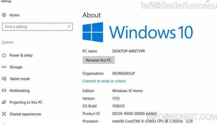 รูปตัวอย่าง วิธีย้อนกลับ Windows 10 v1703