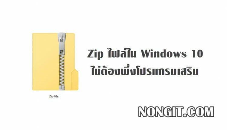วิธีสร้าง Zip ไฟล์ใน Windows 10
