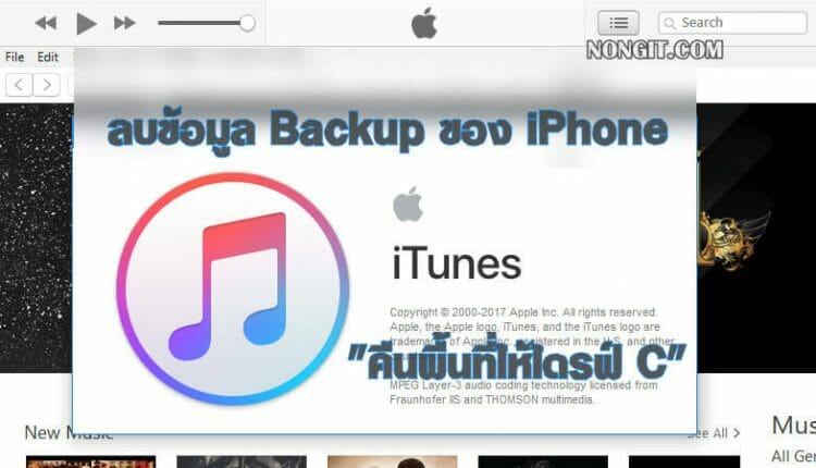 วิธีลบข้อมูล Backup ใน iTunes