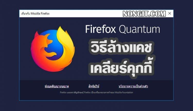วิธีเคลียร์คุกกี้, ล้างแคช Mozilla Firefox