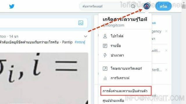 รูปตัวอย่างที่หนึ่ง วิธีเปลี่ยนรหัสผ่าน twitter