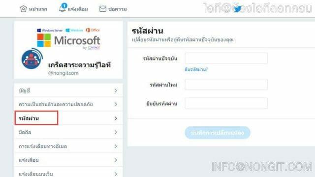 รูปตัวอย่างที่สอง วิธีเปลี่ยนรหัสผ่าน twitter
