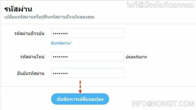 รูปตัวอย่างที่สาม วิธีเปลี่ยนรหัสผ่าน twitter