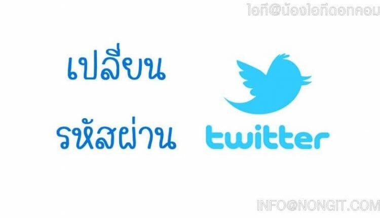 เปลี่ยนรหัสผ่าน twitter