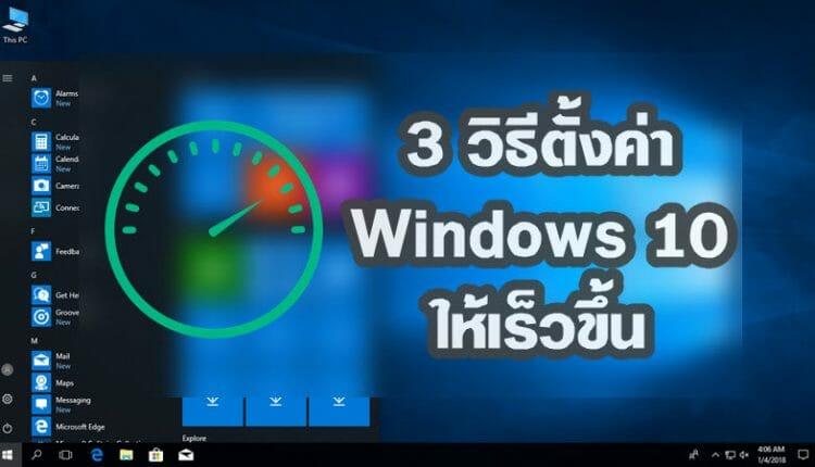 ตั้งค่า Windows 10 ให้เร็วขึ้น
