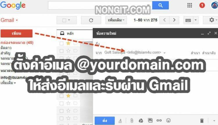 วิธีการตั้งค่า Hybrid E-mail ใน Gmail ส่งเมลเป็นชื่ออื่น