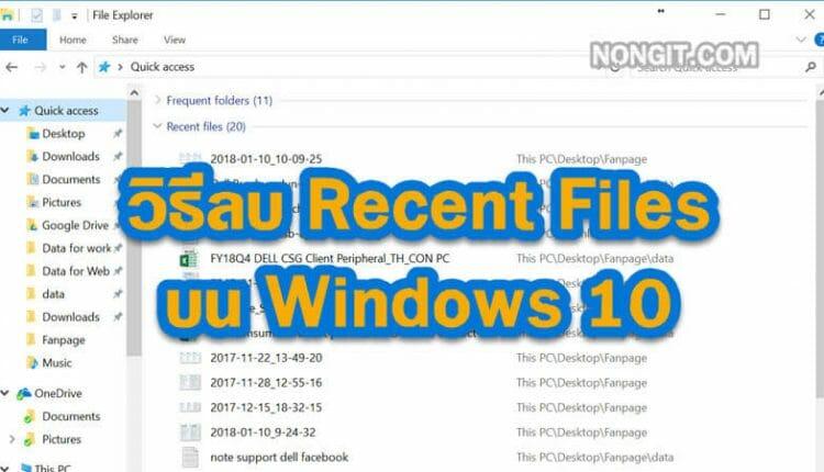 วิธีลบ Recent Files บน Windows 10