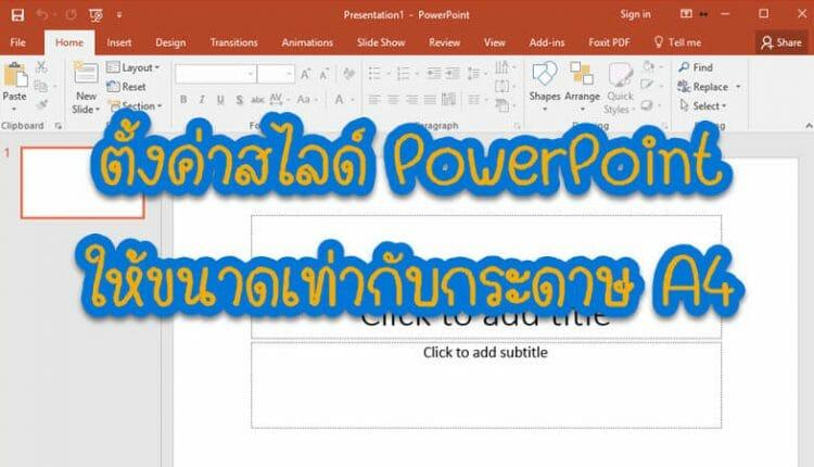 ตั้งค่าสไลด์ PowerPoint ให้ขนาดเท่ากับกระดาษ A4