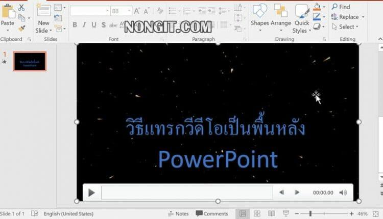 วิธีใส่วีดีโอเป็นพื้นหลัง PowerPoint