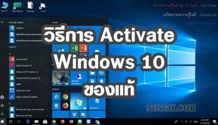 วิธี activate windows-10