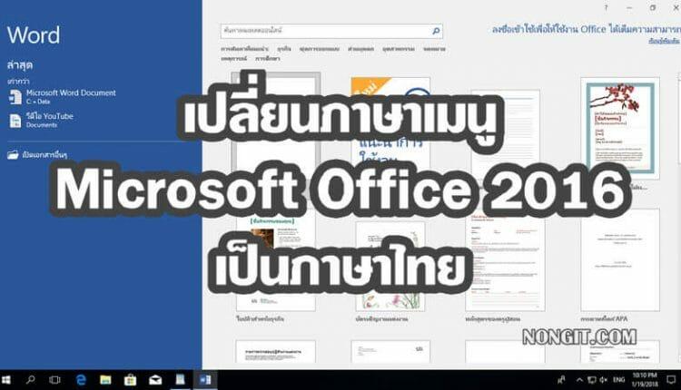 เปลี่ยนเมนู Microsoft Office 2016 เป็นภาษาไทย