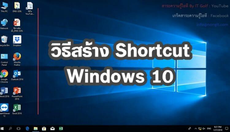 วิธีสร้าง shortcut windows 10
