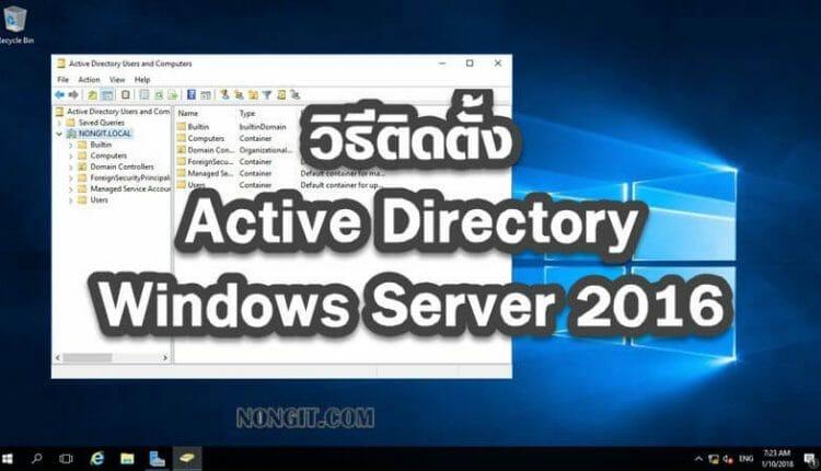 วิธีติดตั้ง Domain Controller Windows Server 2016