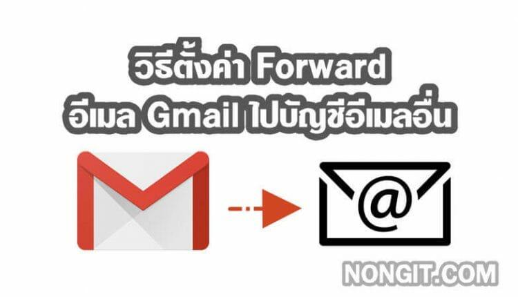 วิธี Forward อีเมล Gmail ไปบัญชีอีเมลอื่น