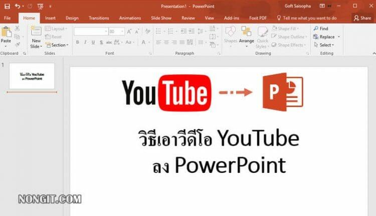 วิธีเอา YouTube ลง PowerPoint