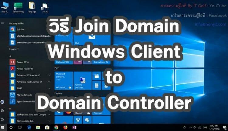 วิธี Join Domain ใน Windows 10