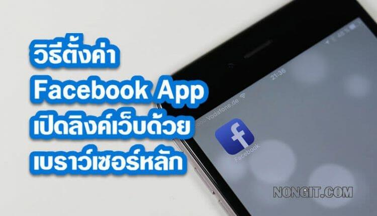 วิธีตั้งค่า Facebook App เปิดลิงค์เว็บด้วยเบราว์เซอร์หลัก