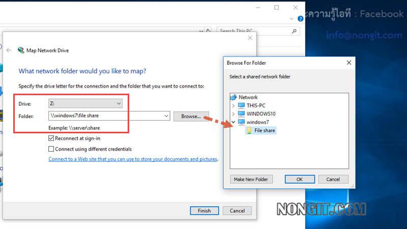 วิธีการ Map Network Drive ใน Windows 10 / 8.1 และ on network drive, map program, net use map drive,