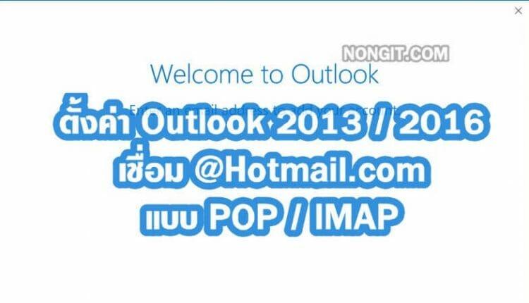 วิธีตั้งค่า Microsoft Outlook เชื่อม Hotmail